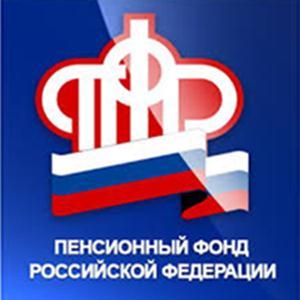 Пенсионные фонды Александровска-Сахалинского
