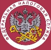 Налоговые инспекции, службы в Александровске-Сахалинском