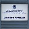 Отделения полиции в Александровске-Сахалинском