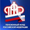 Пенсионные фонды в Александровске-Сахалинском